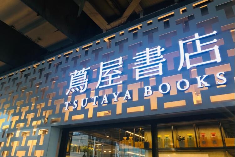 ロースタリー東京中目黒・スターバックスパートナー