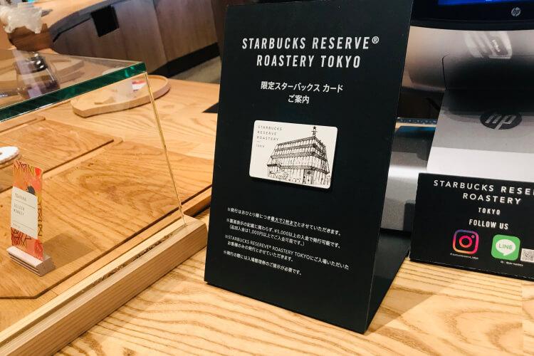 スタバロースタリー東京・限定スタバカード・スターバックスパートナー