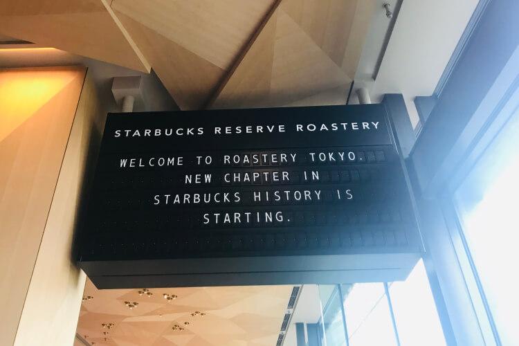 ロースタリー東京・スターバックスパートナー