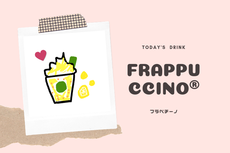 君のいつも飲んでるドリンクが知りたい・フラペチーノ