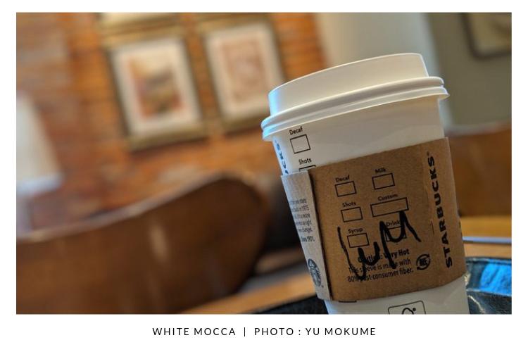 ユウさんのいつも飲んでるドリンク「ホワイトモカ」・スターバックスパートナー