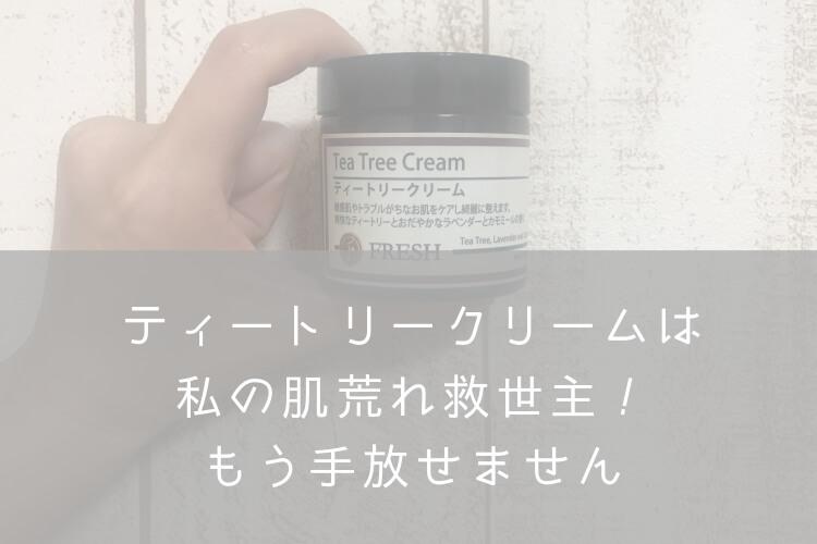 脂漏性皮膚炎ティーツリークリーム・ナナメドリコンプレックス