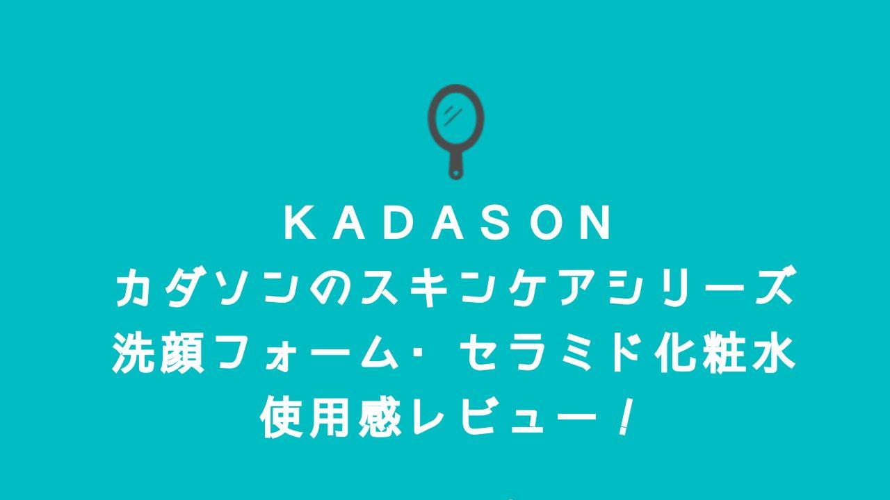 カダソン洗顔フォームセラミド化粧水使用感口コミレビュー