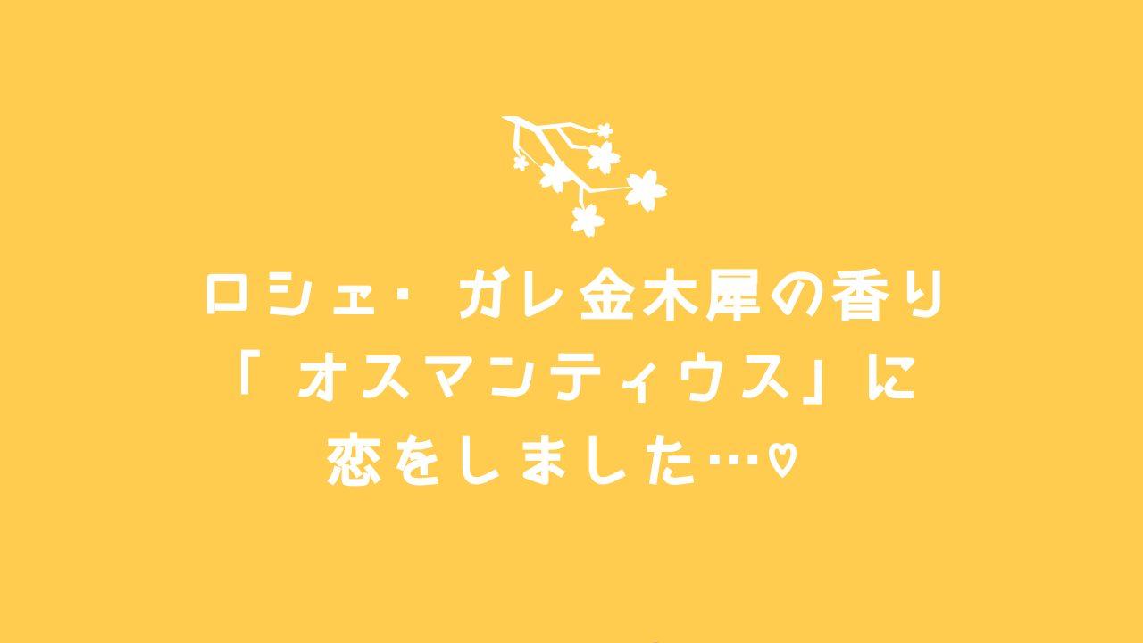 ロシェガレ金木犀の香り・ナナメドリコンプレックス