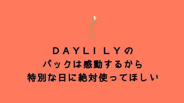 DAYLILYパック・ナナメドリコンプレックス