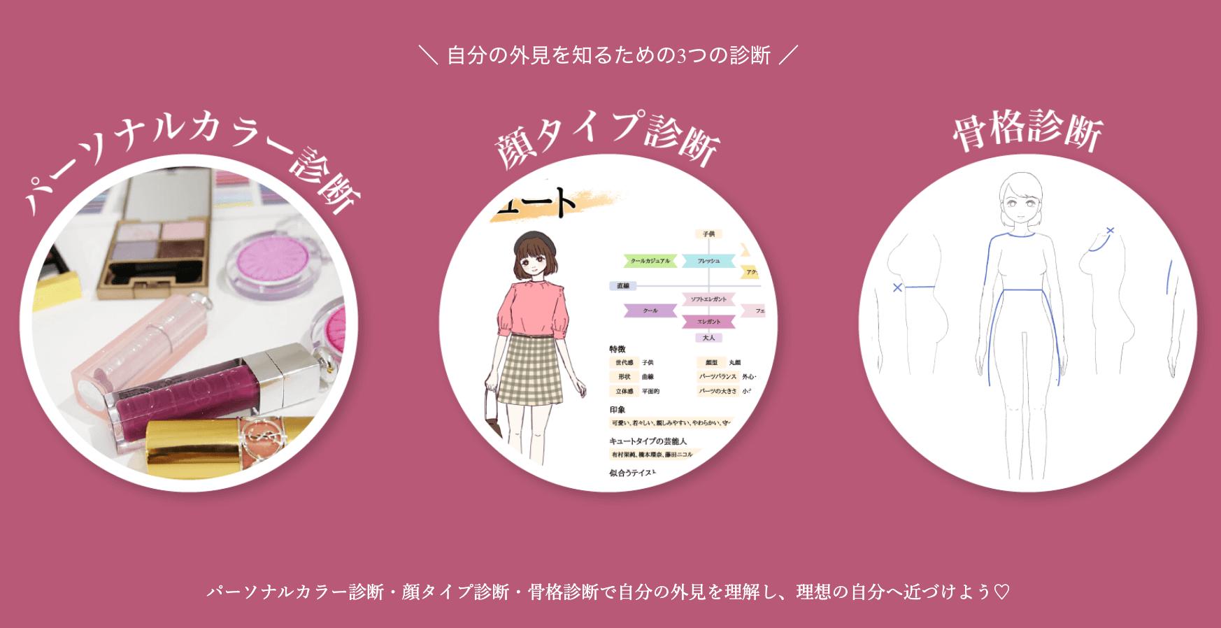clotteal公式サイト【新宿・イメコン診断】