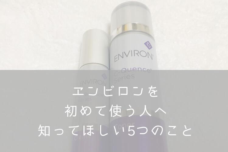 エンビロン初めて使う敏感肌・ナナメドリコンプレックス