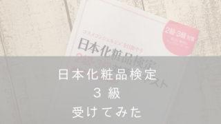 日本化粧品検定3級合格・ナナメドリコンプレックス
