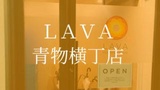 ラバ青物横丁店の口コミ体験談・京急LAVAR