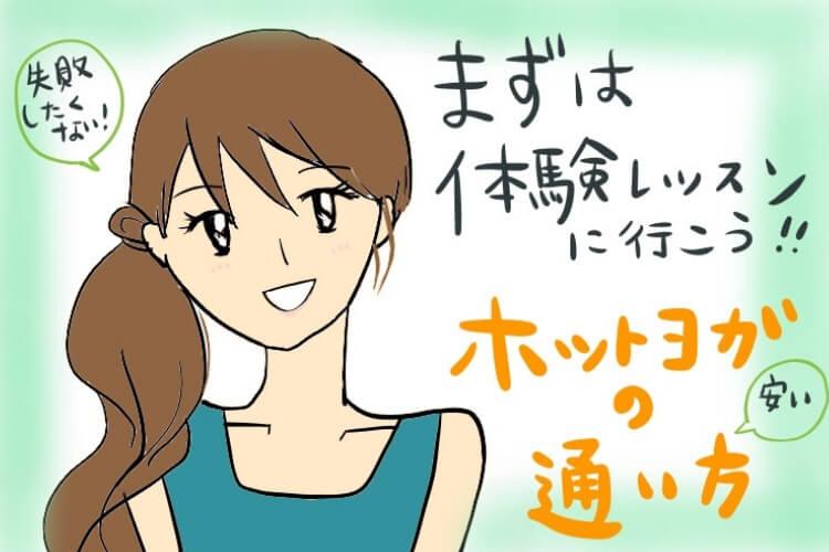 laba安く通う方法・京急LAVAR