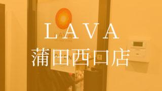 ホットヨガスタジオLAVA(ラバ)蒲田西口店・評判口コミ