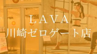 lavaラバ川崎ゼロゲート店