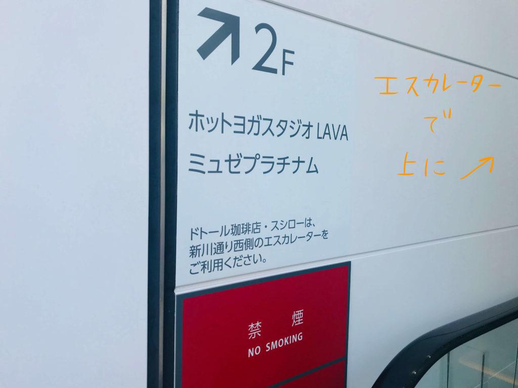 ホットヨガスタジオLAVA(ラバ)川崎ゼロゲート店の行き方・アクセス方法
