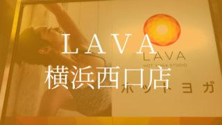 ラバ横浜西口店の口コミ体験談・京急LAVAR
