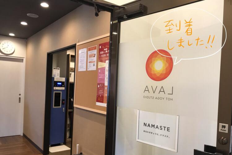 LAVAラバ南太田店の場所・行き方・京急LAVAR