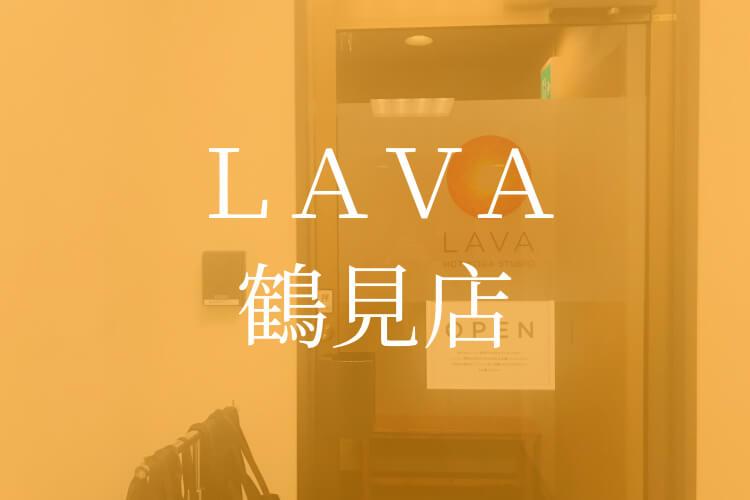 ホットヨガスタジオLAVA(ラバ)鶴見店評判口コミ・京急LAVAR