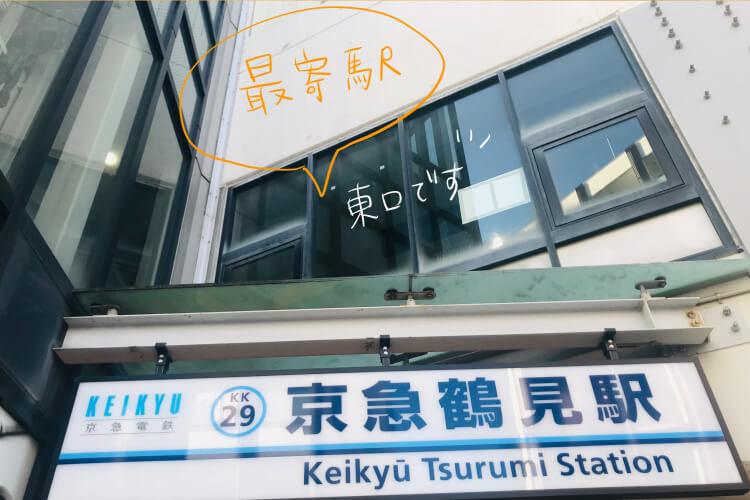 ホットヨガLAVA(ラバ)鶴見店の行き方・アクセス方法