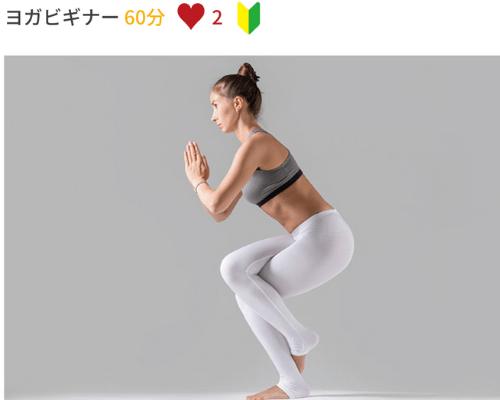 ヨガビギナー口コミ・京急LAVAR