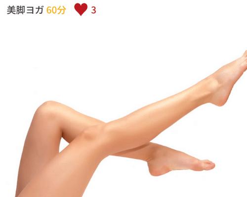 美脚ヨガ口コミ・京急LAVAR