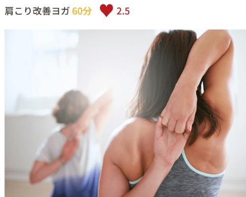 肩こり改善ヨガ口コミ・京急LAVAR