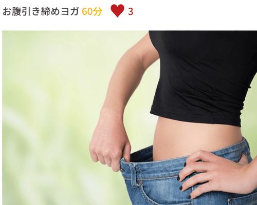 お腹引き締めヨガ口コミ・京急LAVAR