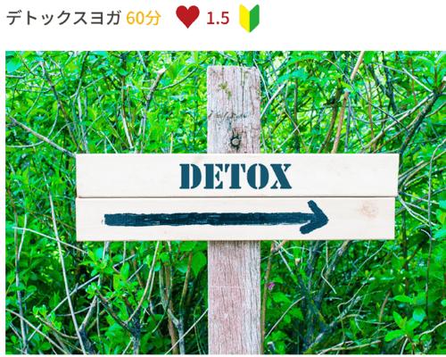 デトックスヨガ口コミ・京急LAVAR