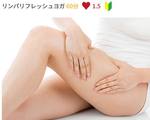 リンパリフレッシュヨガ口コミ・京急LAVAR