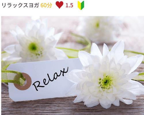 リラックスヨガ口コミ・京急LAVAR