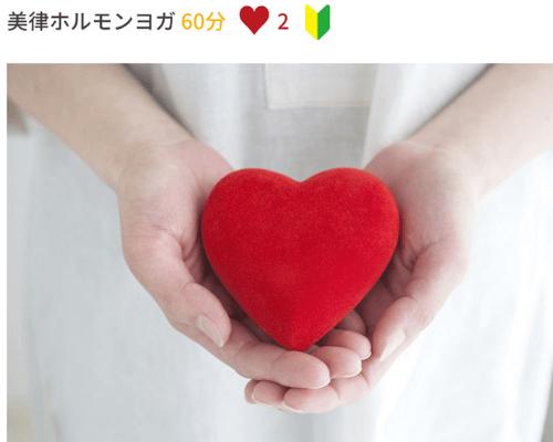 美律ホルモンヨガ口コミ・京急LAVAR