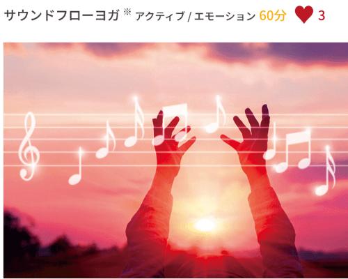 サウンドフローヨガアクティブ口コミ・京急LAVAR