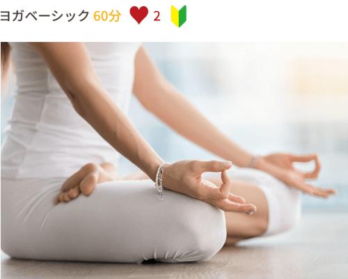 ヨガベーシック口コミ・京急LAVAR