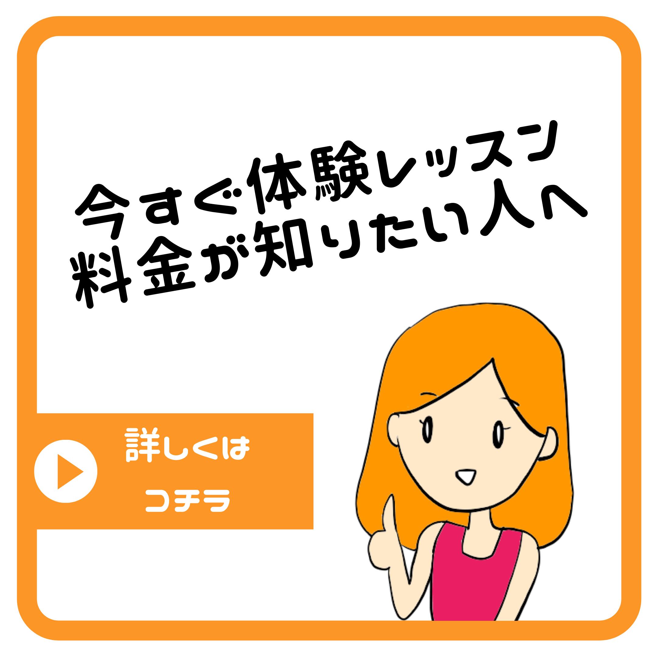 ラバ体験レッスン料金・京急LAVAR