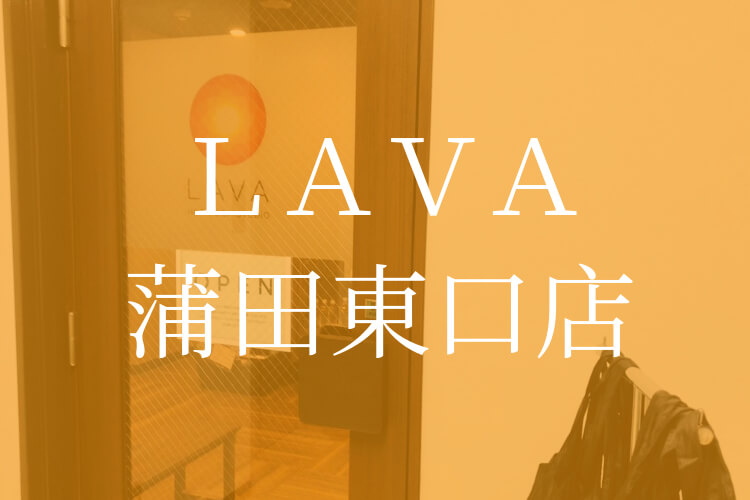 ホットヨガスタジオLAVA(ラバ)蒲田東口店・評判口コミ