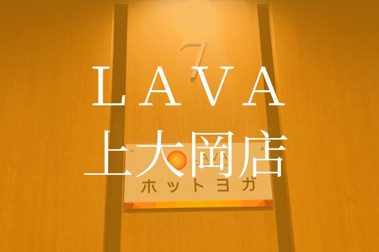 ホットヨガスタジオLAVA(ラバ)上大岡店・評判口コミ