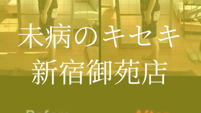 未病のキセキ新宿御苑店口コミ・京急LAVAR