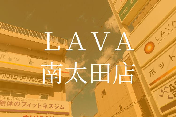 ホットヨガスタジオLAVA(ラバ)南太田店・評判口コミ
