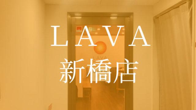 ホットヨガスタジオLAVA(ラバ)新橋店・評判口コミ