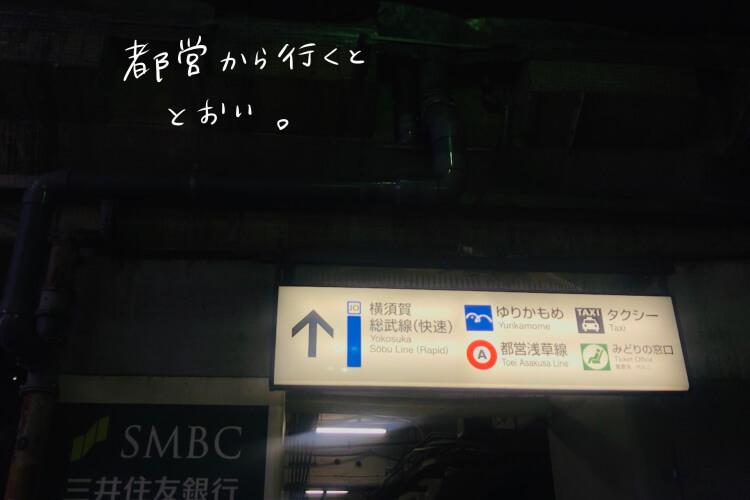 ホットヨガLAVA(ラバ)新橋店アクセス・行き方