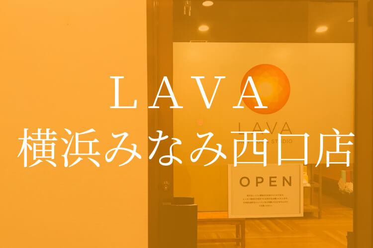 ホットヨガスタジオLAVA(ラバ)横浜みなみ西口店・評判口コミ