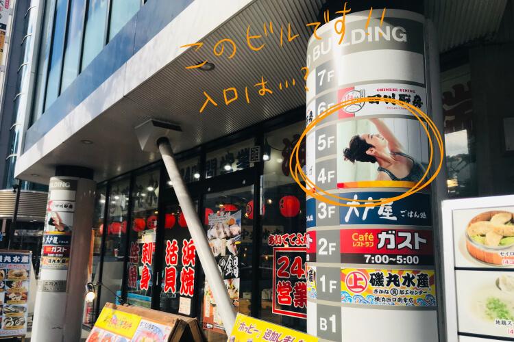 ホットヨガLAVA(ラバ)横浜みなみ西口店の行き方・アクセス方法