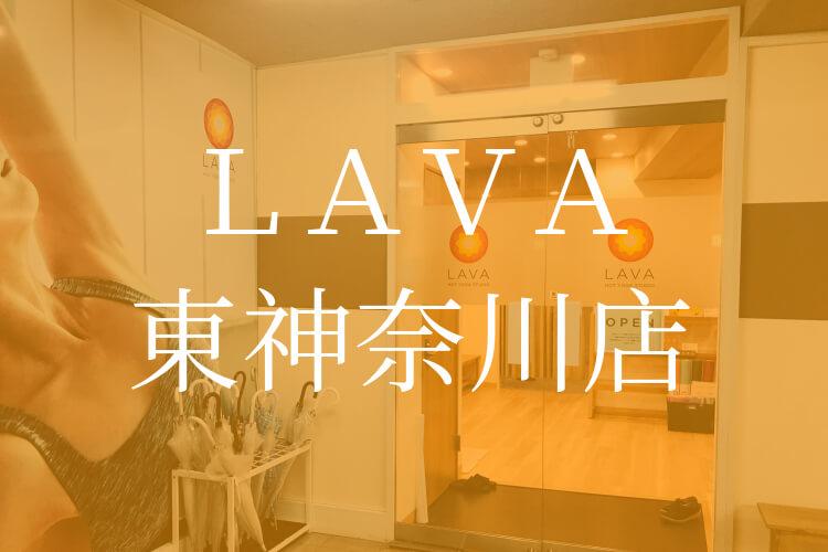 ホットヨガLAVA(ラバ)東神奈川店口コミ・京急LAVAR