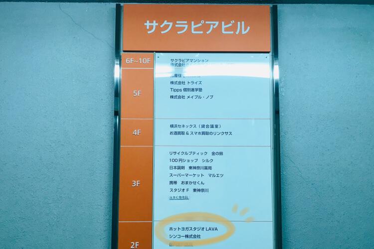 ホットヨガLAVA(ラバ)東神奈川アクセス・行き方