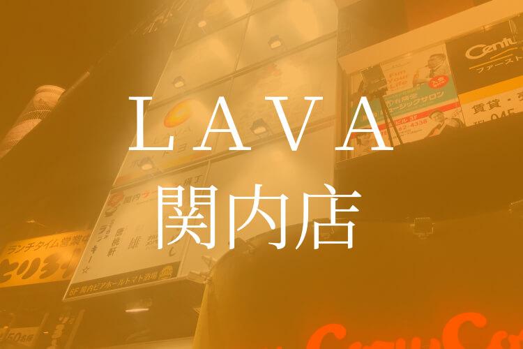 ホットヨガLAVA(ラバ)関内店口コミ・京急LAVAR