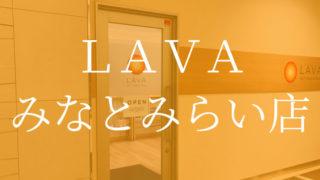 ホットヨガLAVA(ラバ)みなとみらい店口コミ・京急LAVAR
