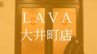 ホットヨガスタジオLAVA(ラバ)大井町店・評判口コミ