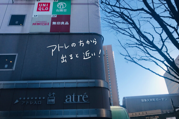 ホットヨガLAVA(ラバ)大井町店アクセス・行き方