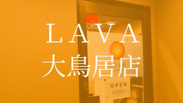 ホットヨガLAVA(ラバ)大鳥居店口コミ・京急LAVAR
