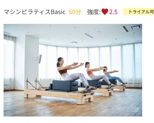 ラバ・マシンピラティス体験談口コミ・上大岡アネックス店