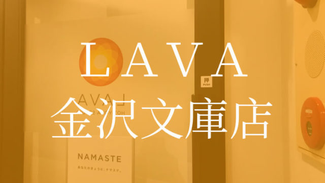 ホットヨガLAVA(ラバ)金沢文庫店口コミ・京急LAVAR