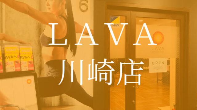 ホットヨガLAVA(ラバ)川崎店口コミ・京急LAVAR
